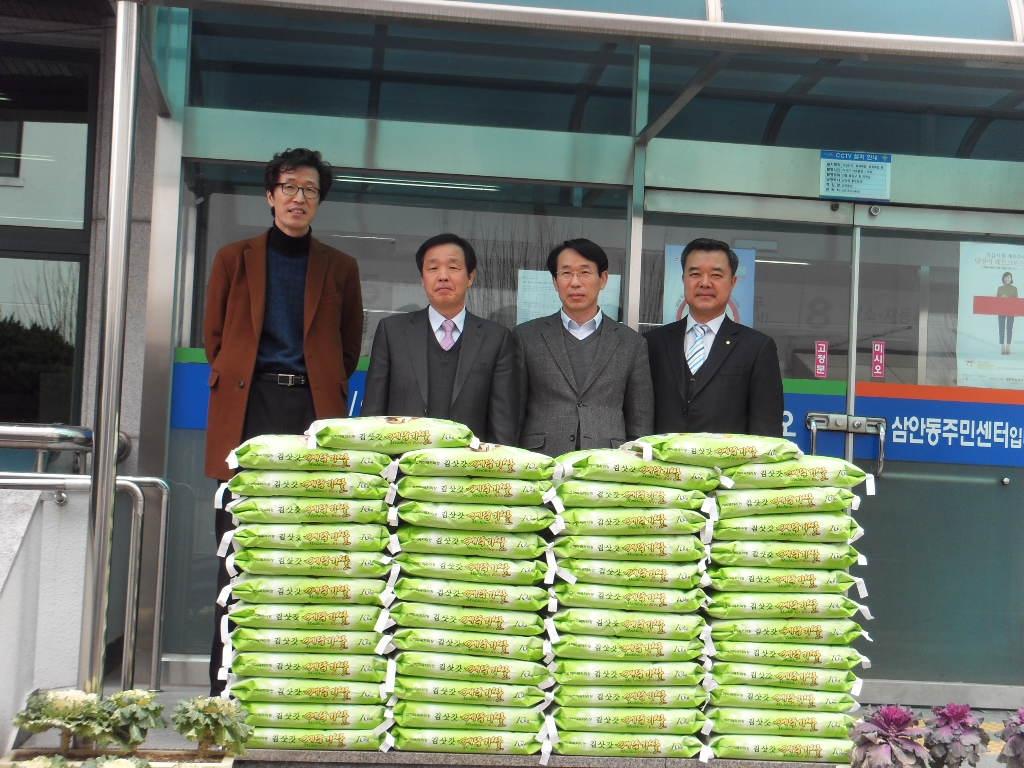 새마을금고_쌀전달.JPG