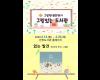 진영도서관 그림책 원화 도서 전시